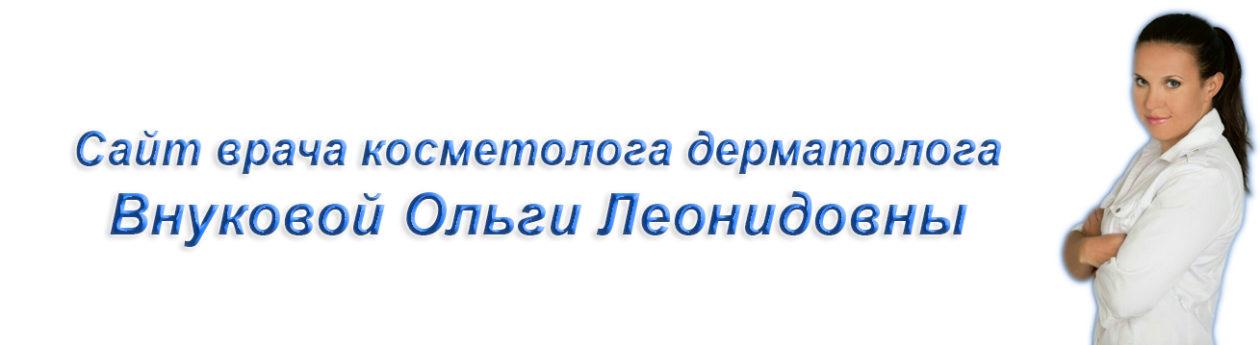 Врач косметолог- дерматолог в центре Москвы. Метро Чистые Пруды